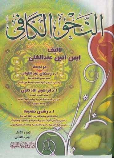 كتاب النحو الكافي لـ أيمن أمين عبد الغني