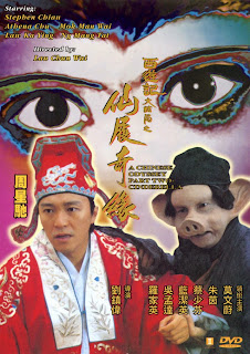 Watch A Chinese Odyssey Part Two: Cinderella (Sai yau gei: Sin leui kei yun) (1995) movie free online