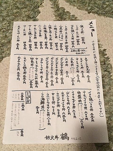 鉄火丼メニュー