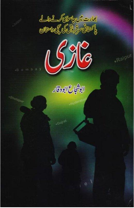 Janbaz Novel by Abu Shuja Abu Waqar - Paki Books