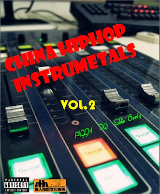 China hiphop instrumentals Vol 2