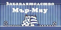 Мър-Мяу