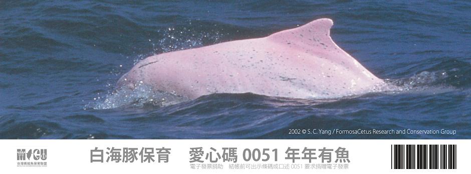 社團法人台灣媽祖魚保育聯盟