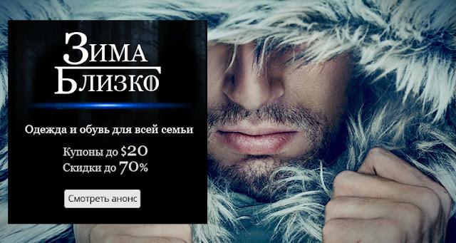 Осенняя и зимняя одежда для мужчин женщин и детей по лучшим ценам