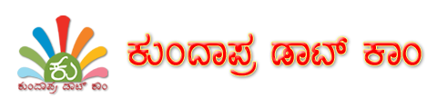 Kundapura News - ಕುಂದಾಪ್ರ ಡಾಟ್ ಕಾಂ ಸುದ್ದಿ