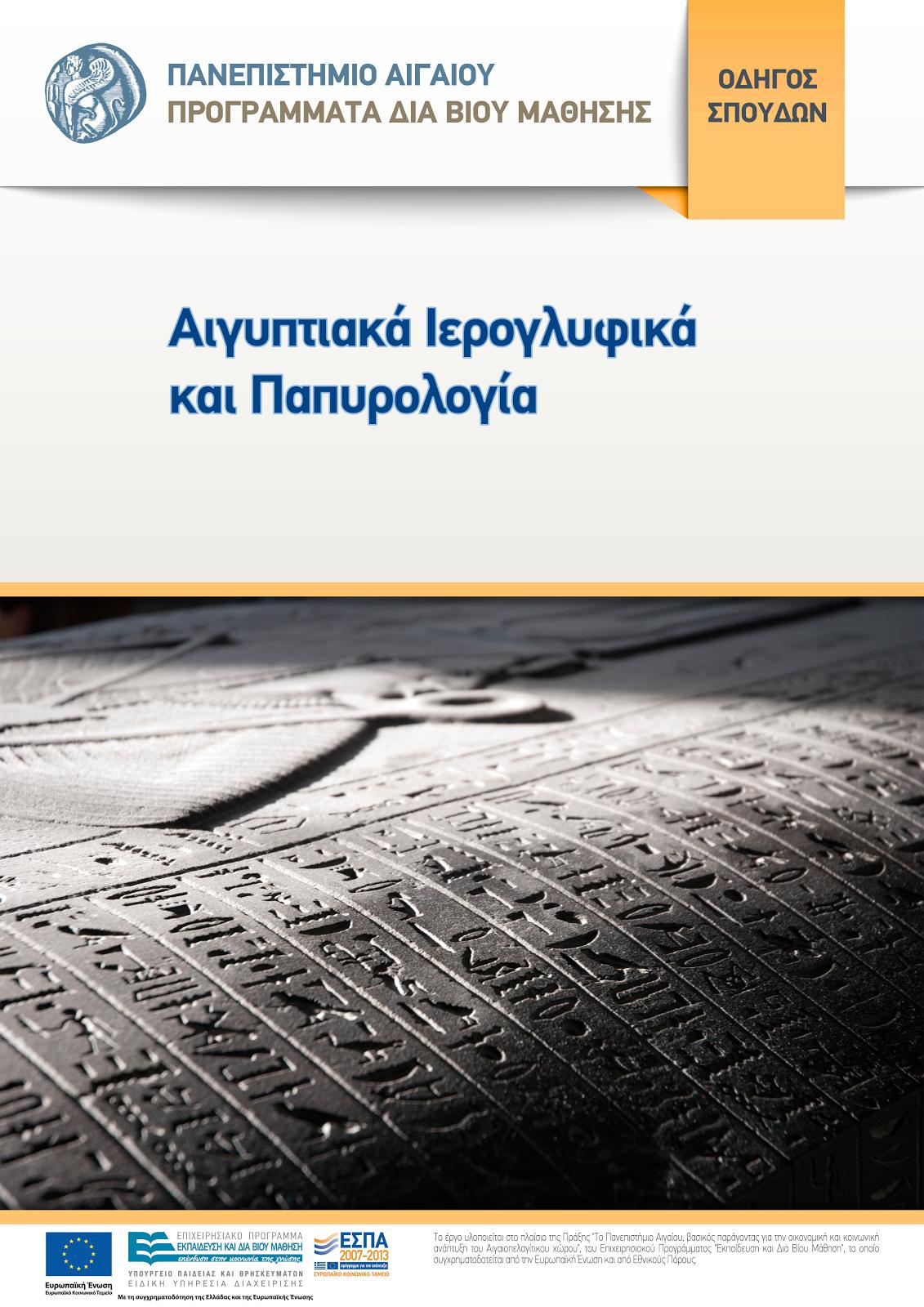 Καινοτόμα Προγράμματα Ε-Learning από το Πανεπιστήμιο Αιγαίου!