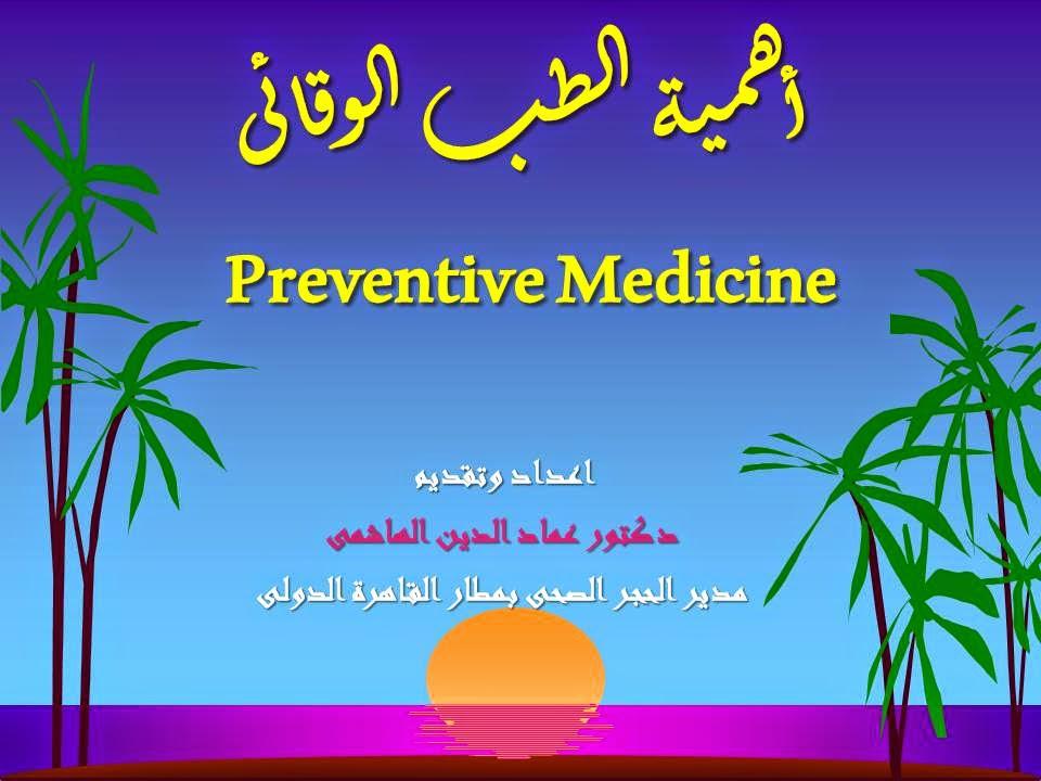 أهمية الطب الوقائى-Preventive Medicine Slide1.JPG