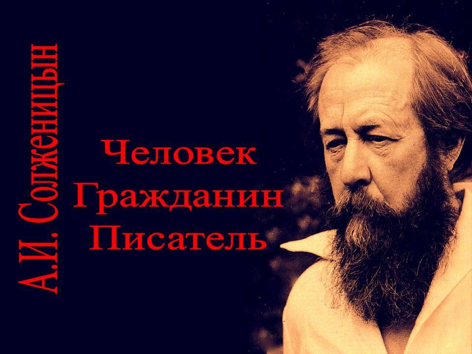 А. И. Солженицын - 100 лет со дня рождения