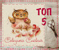 Мой блокнотик в топе)))