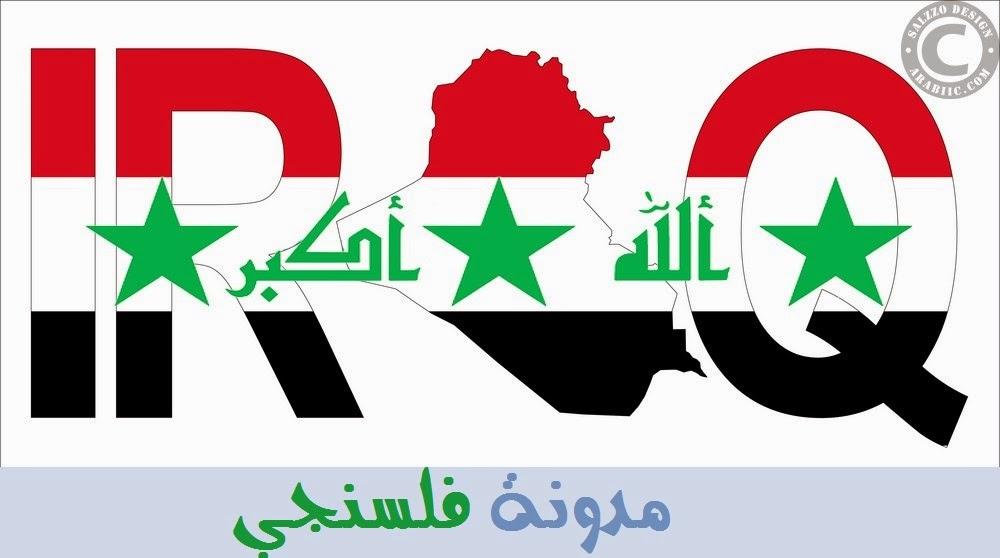 عاصمة العراق !