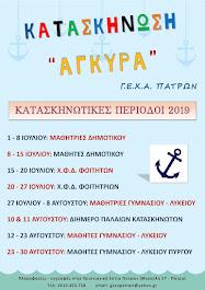 ΑΓΚΥΡΑ 2019