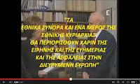 Μπενακη 8/2/2005 : Τα Εθνικα συνορα και ενα μερος της Εθνικης κυριαρχιας θα περιορισθουν...