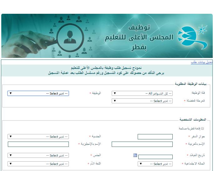 مدرسين ومدرسات للمجلس الاعلى للتعليم بقطر لعام 2015 / 2016 - التقديم على الانترنت