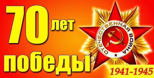 Поздравляю Вас с 70-летием Великой Победы!