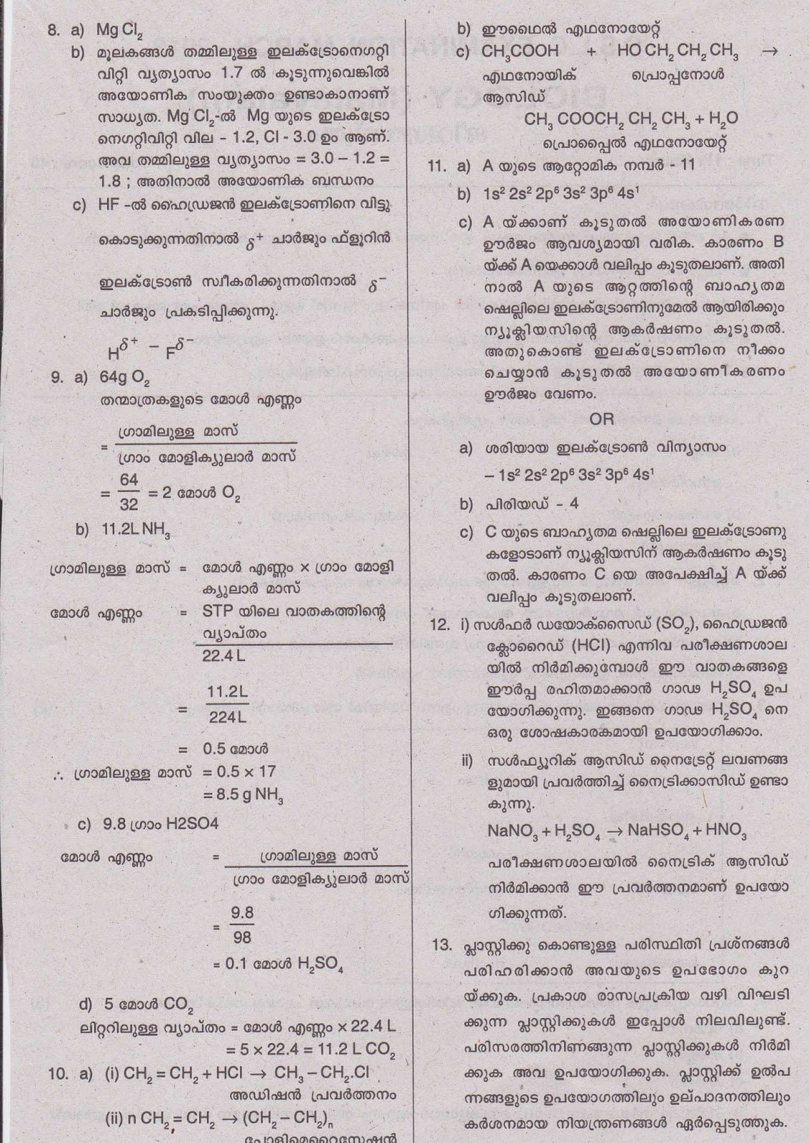 sslc chemistry question paper Question pool std x legal action will be taken against anyone who sells copies  of the question pool the copyright of the same has not been granted to anyone.