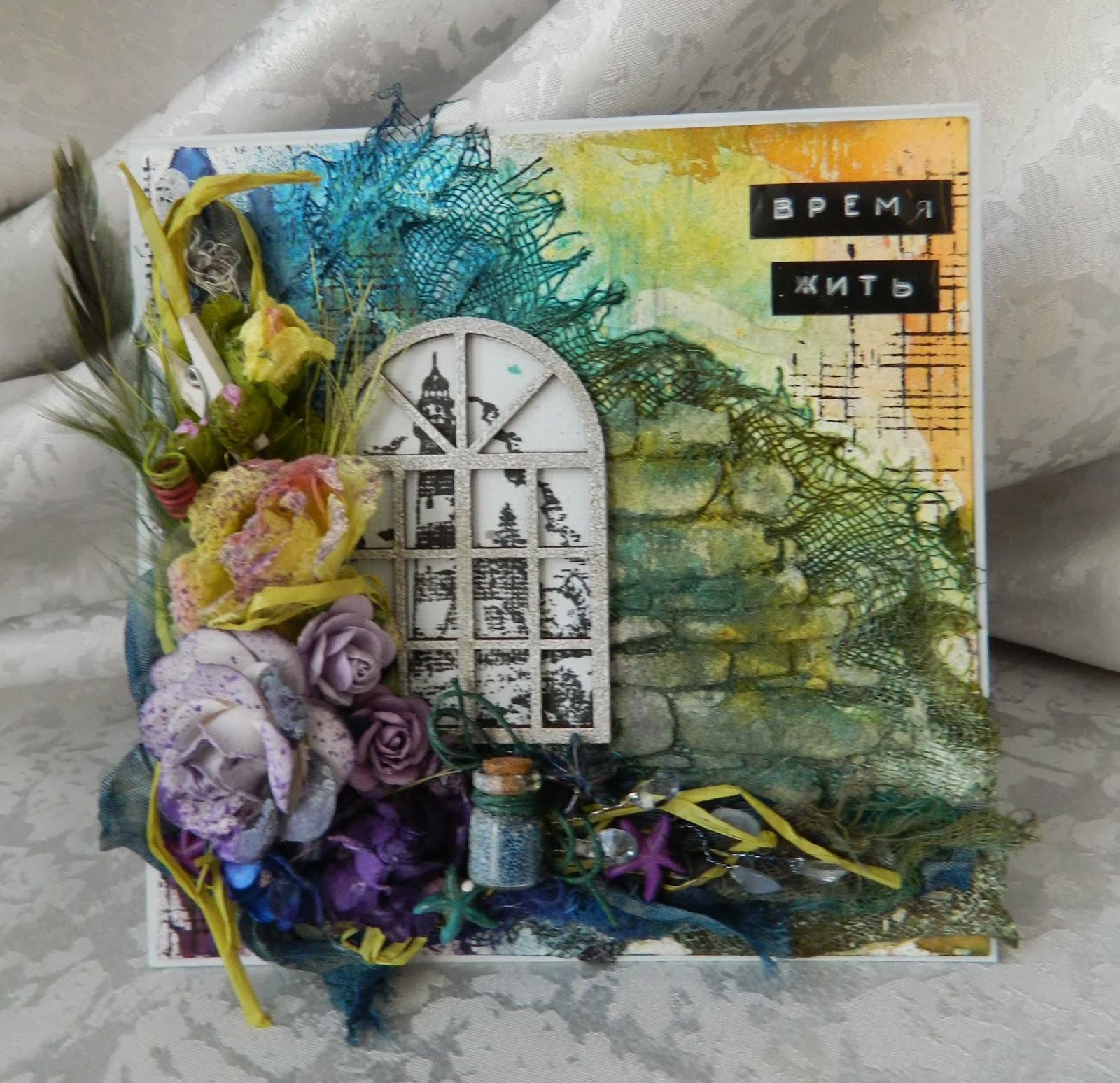 В лабиринтах времени открытки
