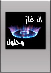 الغاز وحلول