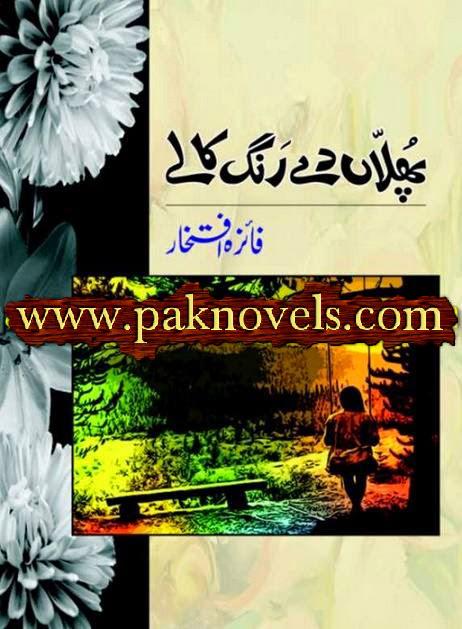Phullan De Rang Kalay By Faiza Iftikhar
