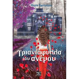 http://www.greekbooks.gr/books/logotehnia/triantafilla-tou-anemou.product