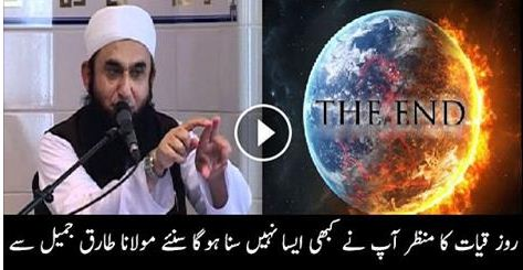 TARIQ JAMIL, tariq jamil video, maulana tariq jamil, VIDEO, day of judgement, qayamat, TARIQ JAMIL, tariq jamil video, maulana tariq jamil, VIDEO, day of judgement, qayamat, islam, islamic video,