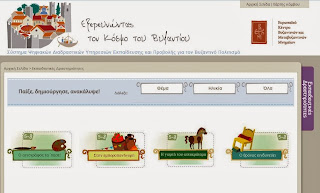 http://exploringbyzantium.gr/EKBMM/Page?name=games&lang=gr