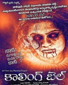 Watch Calling Bell (2015) DVDScr Telugu Full Movie Watch Online Free Download