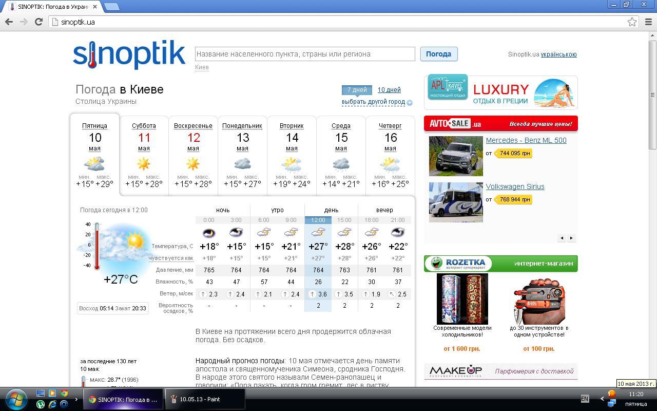 Погода в анапе на 3 дня подробно по часам