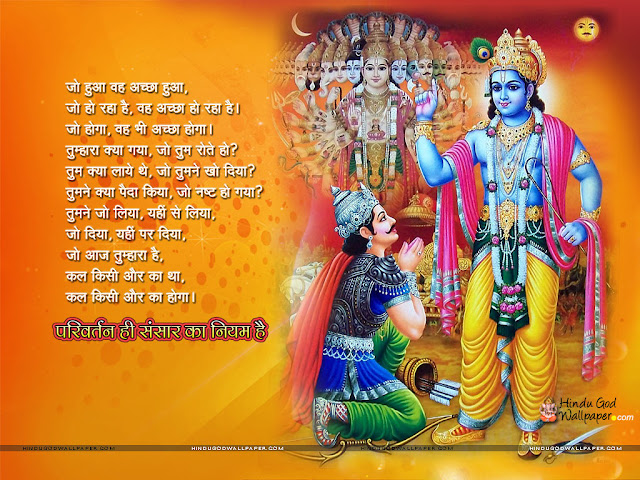 Geeta Saar|Krishna Geeta Saar|Bhagavad Geeta Saar Still,Photo,Image,Wallpaper,Picture