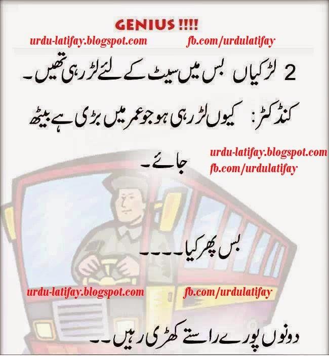 sexy funny jokes in urdu