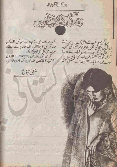 Free download Zindagi k nigaar khany me novel by Afshan Afridi pdf, Online reading.