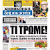 Συγκλονιστική έρευνα από την Δημοκρατία – Διέλυσαν την Ελληνική παραγωγή για να κερδοσκοπούν τα πολυεθνικά μαγαζιά