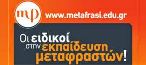 ΚΕΝΤΡΟ ΕΚΠΑΙΔΕΥΣΗΣ ΜΕΤΑΦΡΑΣΤΩΝ