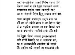 Sahyadri 4