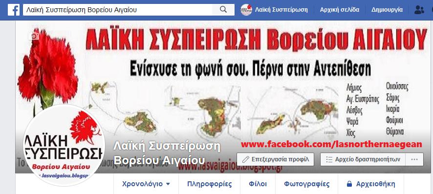 Η Λαϊκή Συσπείρωση Βορ. Αιγαίου στο Facebook