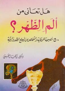 هل تعاني من ألم الظهر؟ 50 نصيحة للوقاية والتخلص من أوجاع الظهر والرقبة - أيمن الحسيني