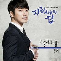 27 Soundtrack Lagu Drama Blue Bird's House