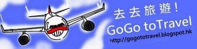 去去旅遊網 GoGo toTravel