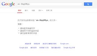 google搜尋愛分享