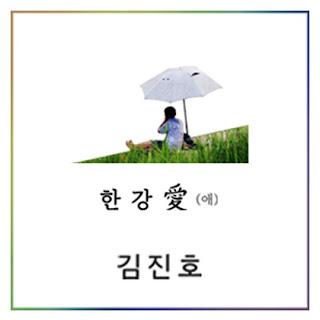 Kim Jin Ho (SG Wannabe) - Han River Love 한강애
