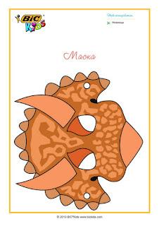 Маска-динозавр-трицератопс