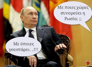 Β.Πούτιν προς Μ.Ομπάμα: «Μιλάτε για άλλες χώρες, υποτιμητικά. Μέγα λάθος»