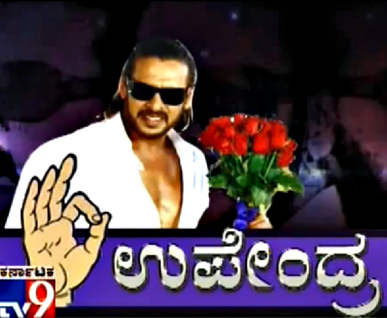 Upendra In Super Real Star UPENDRA: Tv9...