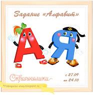 """Задание """"Алфавит"""""""
