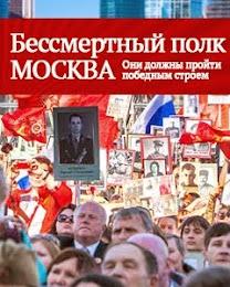 Бессмертный полк - Москва!