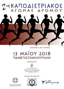 2o Αγώνα Δρόμου 10km  (13/05/2018)