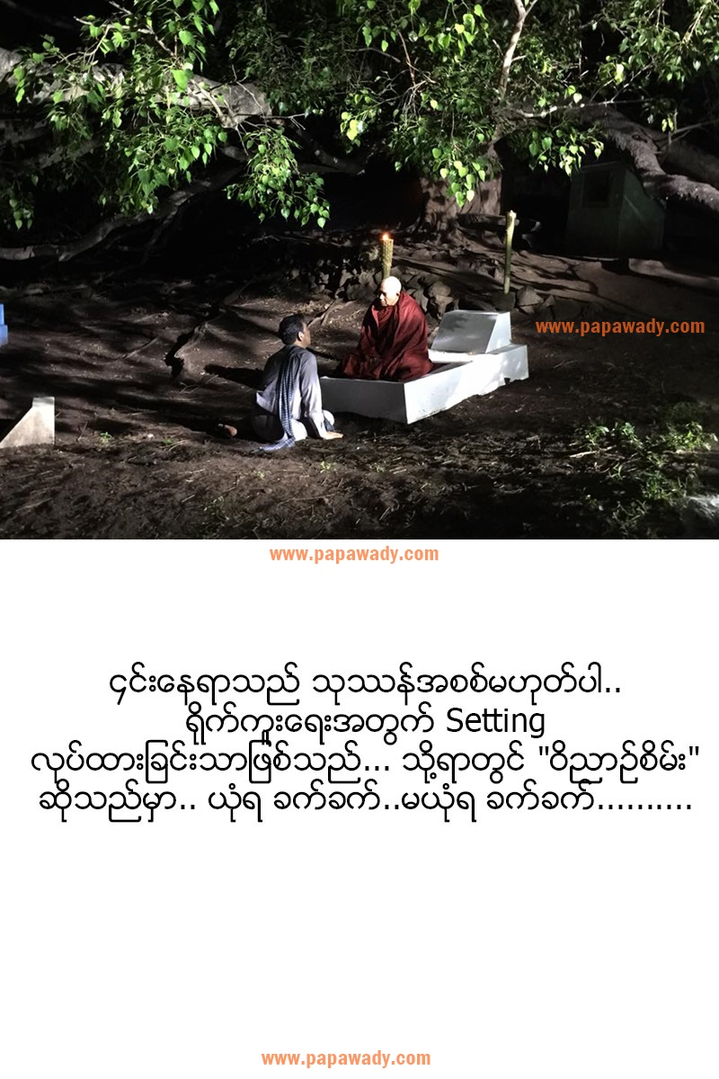 Yan Aung tells about his upcoming new movie shooting scenes : Scary Movie Story