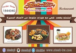 اسرع دليفري الكويت افضل المطاعم