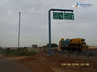 kavali road nh5