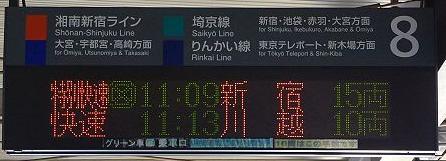 湘南新宿ライン 特別快速 新宿行き案内@大崎駅