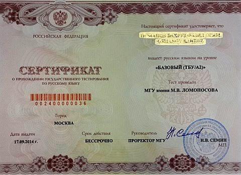 фото Сертификат по русскому для мигрантов